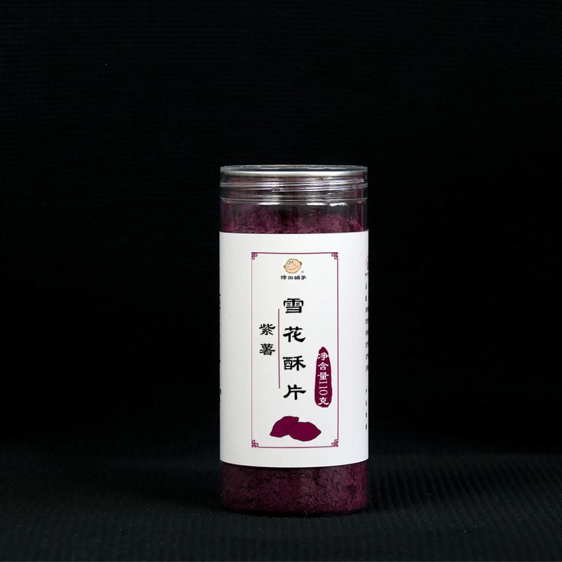 可冲泡纯紫薯粉雪花片即食紫薯片代餐饱腹感强