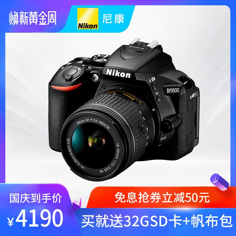 尼康單反相機 入門級D5600 18-55mmVR家用旅游自拍數碼照相機