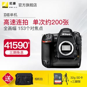 Máy ảnh SLR Nikon D5 đơn CF full frame chuyên nghiệp Taobao studio chụp chính thức HD máy ảnh kỹ thuật số