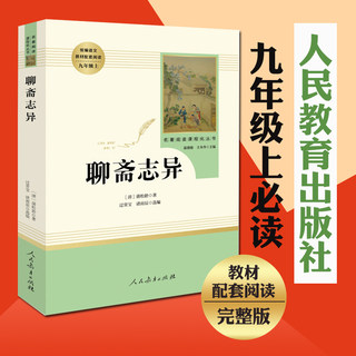 Liao Zhai Zhiyi People's Education Press Ninth Grade Volume 1 Teaching Material Supporting / Pu Songling / Ministry of Education Recommended Bibliography / Editing Chinese Textbook Designated Reading / Junior High School Extracurricular Books Genuine