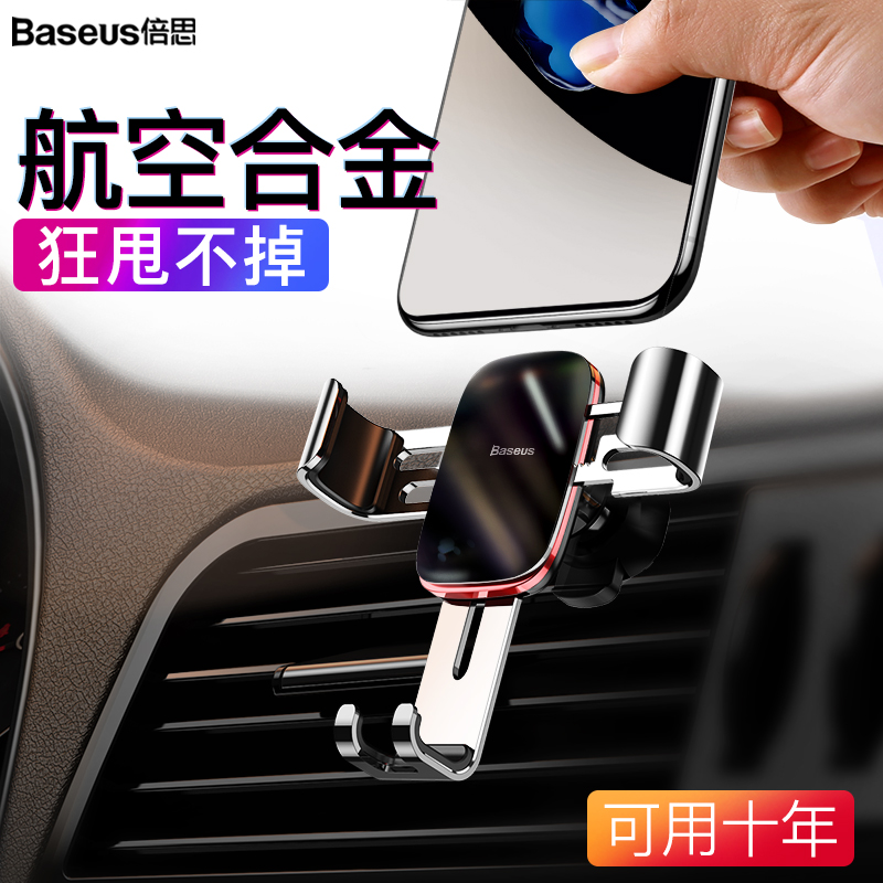 Times car mobile phone bracket car with navigation car to support the air vent gravity multifunctional Universal Universal
