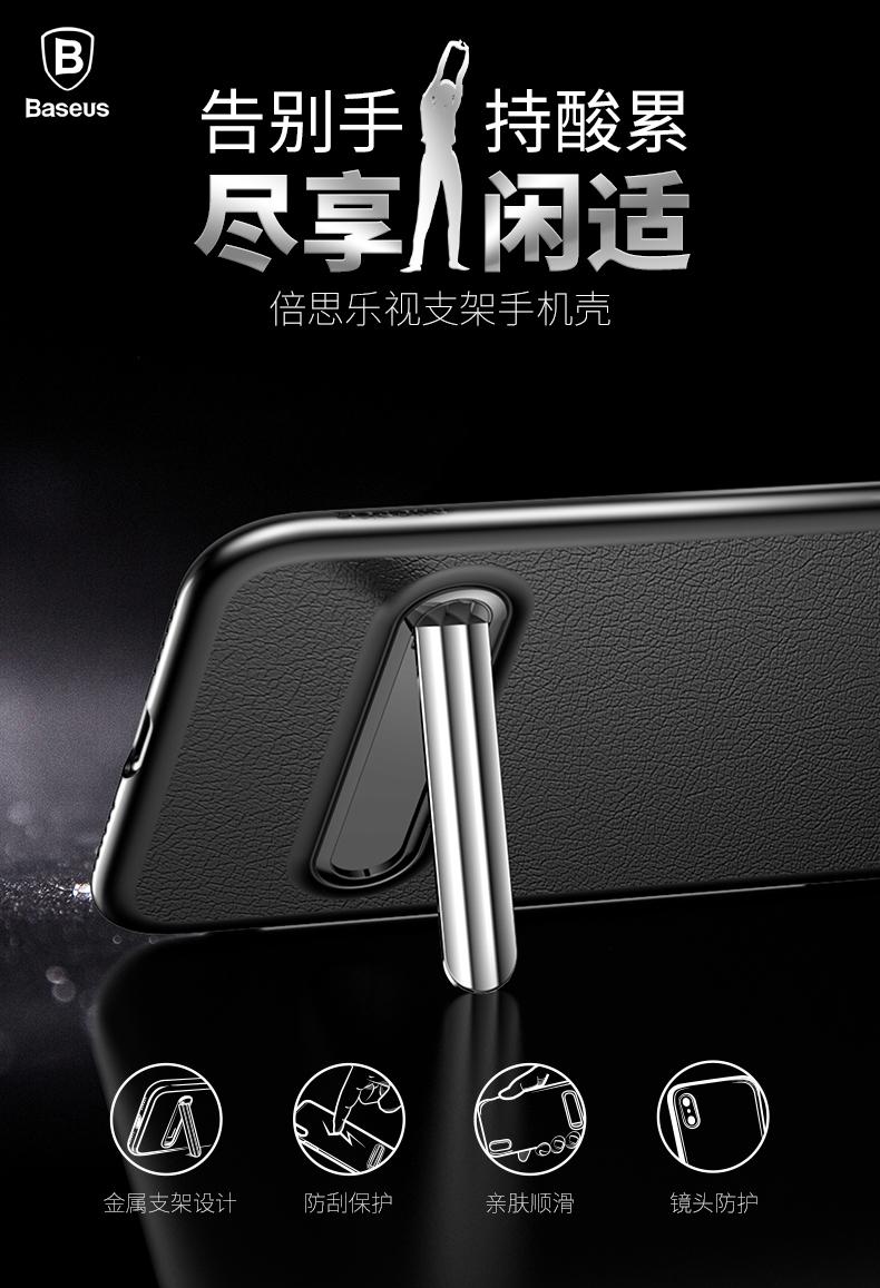 iphoneX手機殼蘋果X新款支架套10硅~陶陶百貨