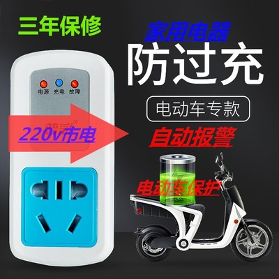 Electric battery car charging protector 220v anti-overcharge socket smart timing saver full automatic power off