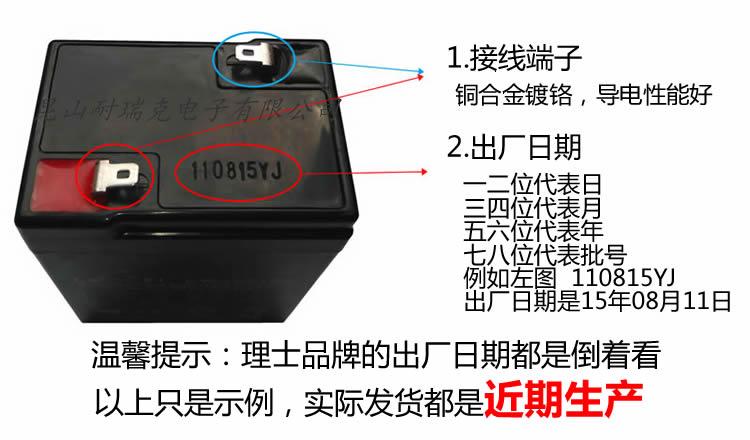 leoch battery djw6
