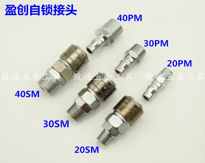 Строительные инструменты Yingchuang ychxc самоблокирующиеся муфты для труб наружной резьбой наружной зубьев внешнего провода быстрый разъем