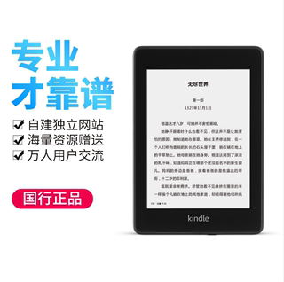 The new e-book reader kindle paperwhite3 kindel kpw3 ink screen electronic paper book Kpw4