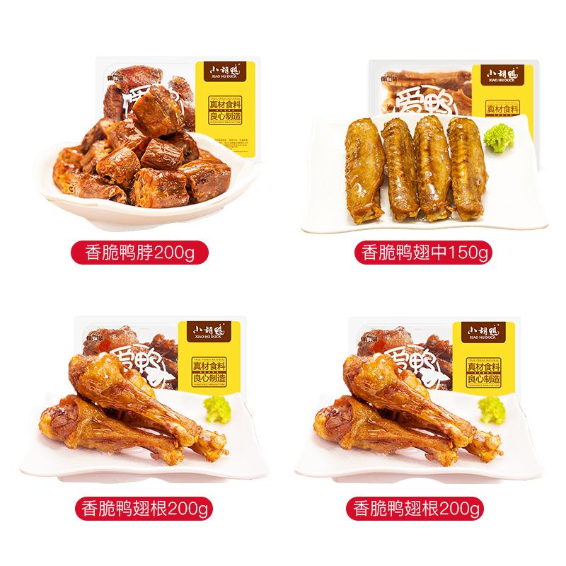 小胡鸭 锁鲜装 香脆味鸭翅根鸭脖熟食零食小吃 鸭翅中750g 4盒