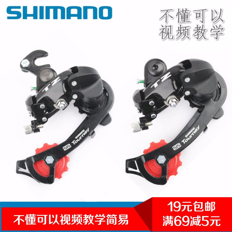 Shimano TZ50 mountain bike universal rear dial transmission 6 speed 7 speed  18 speed 21 speed bicycle governor accessories