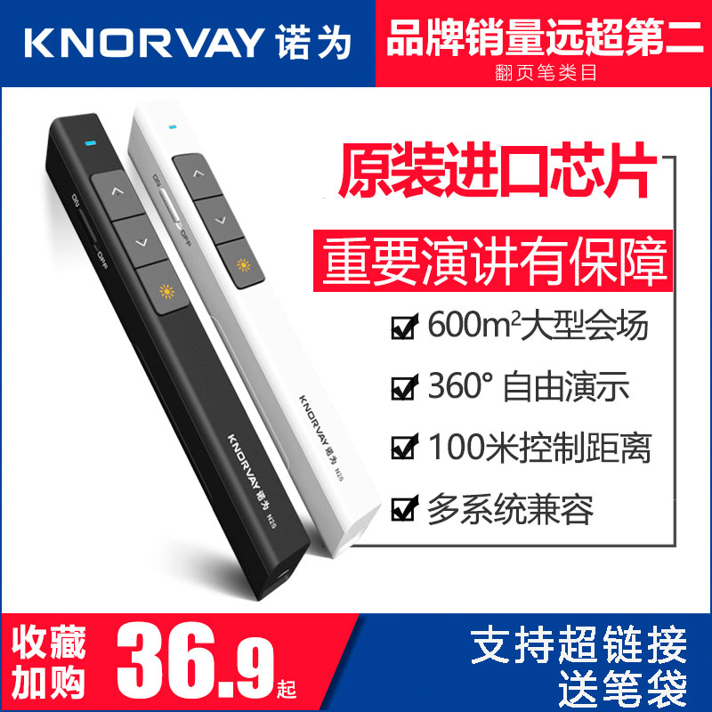 Novo n26c ppt flip pen teacher class with a slide multimedia teaching remote control computer wireless infrared speaker presentation lecture electronic pointer laser projector pen