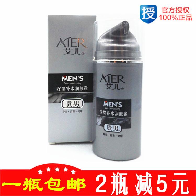 艾儿贵男男士深层补水润肤露100g润肤乳液清爽不油修护补水保湿霜