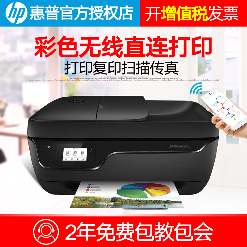 HP 3838 color print copy scan fax machine one machine wireless WiFi Home  Office phone photos