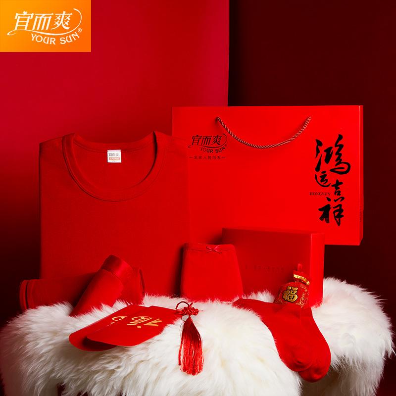 宜而爽 鸿运本命年 保暖内衣内裤礼盒 双重优惠折后¥37.91起包邮 多种组合可选