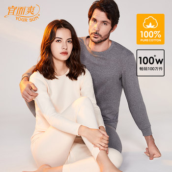 Yi Ershuang Qiu Yi Qiu pants women's cotton thermal underwear men's suit cotton round neck cotton sweater autumn and winter base loose
