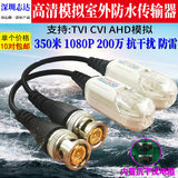 Monitoring waterproof transmitter AHDCVITVI-free stripping BNC turn network cable twisted pair coaxial HD anti-interference