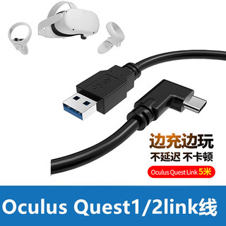 Oculus Quest2 Link TYPE-C-C data cable to PCVR USB gen3.2