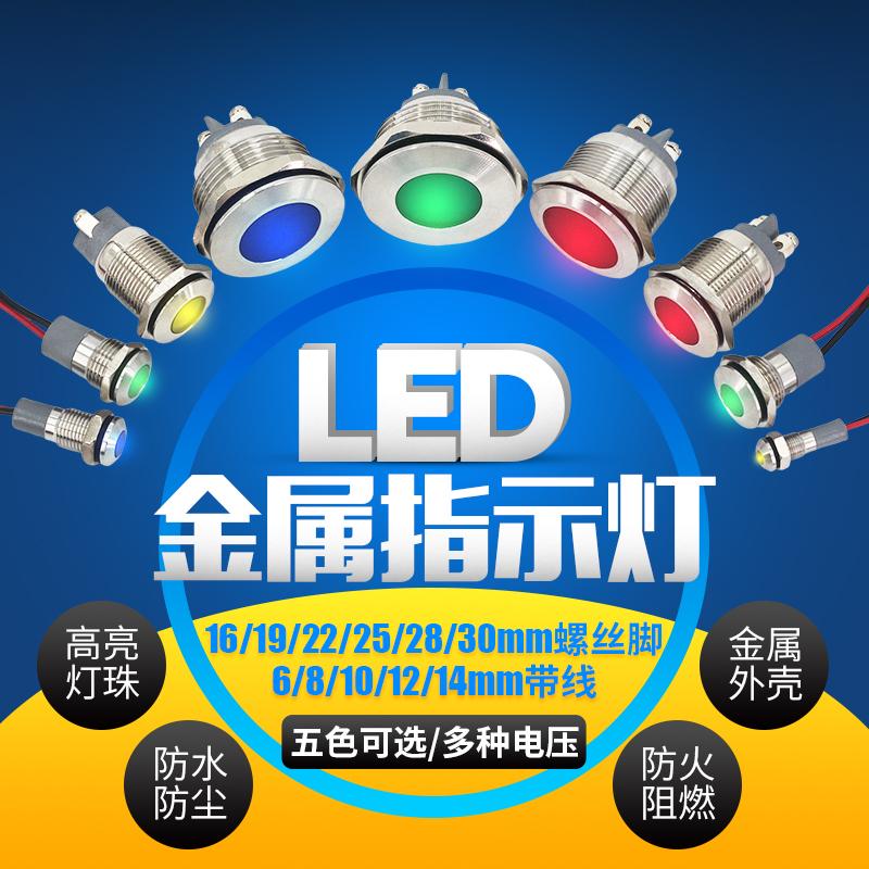 LED金属指示灯6mm8/10/12/16/19/22/25/30电源防水信号灯6v12v24v