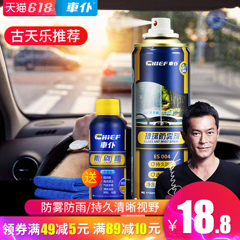 Car Serve Automobile Glass Antifogging Agent Removes Fog Winter Long-term Rearview Mirror Anti-fogging Glass Cleaner
