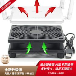 Router cooling fan rack 5V USB fan set-top box broadband cat cooling AC88U R7000, etc. applicable