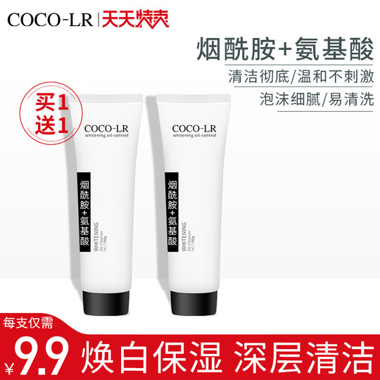 Smoke amide amino acid wash face milk oil pox removal deep cleaning pore student special girl men