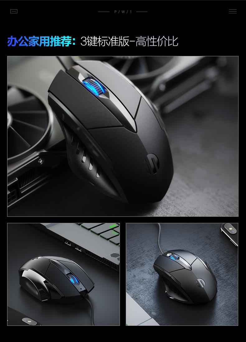 英菲克USB有线静音鼠标游戏办公8