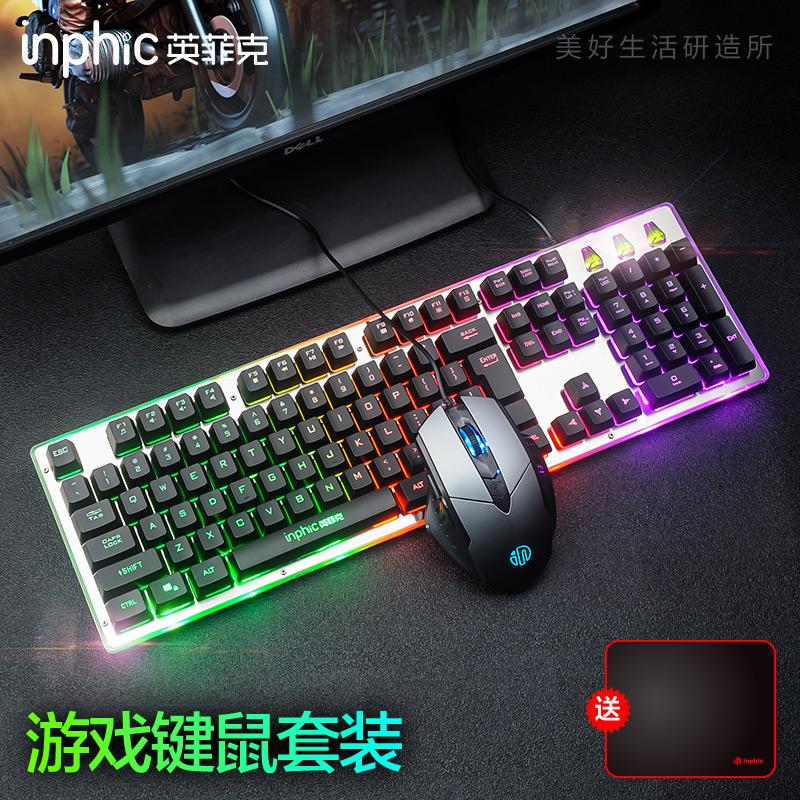 英菲克V680键盘鼠标键鼠套装游戏机械手感金属加重有线家用台式笔记本电脑外设外接炫光七彩网吧网咖电竞lol