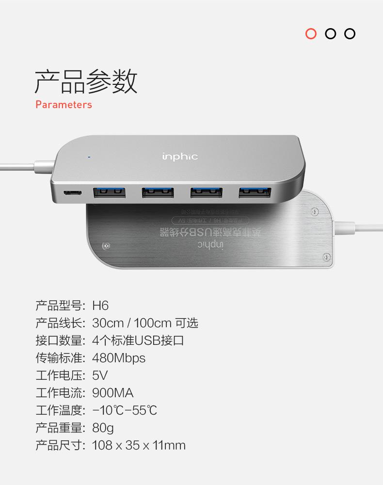 限時免運~英菲克H6一拖四usb分線器多接口蘋果筆記本電腦type-c轉換器外接usp