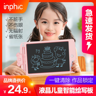 Infick children's writing board lcd LCD color screen handwriting board baby dust-free graffiti drawing board intelligent electronic draft students take notes small blackboard children's environmental protection educational toys