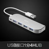 铝合金质感# 英菲克 0.3m款 USB分线器高速集线器 一拖四 券后7.9元起包邮  (17.9-10)