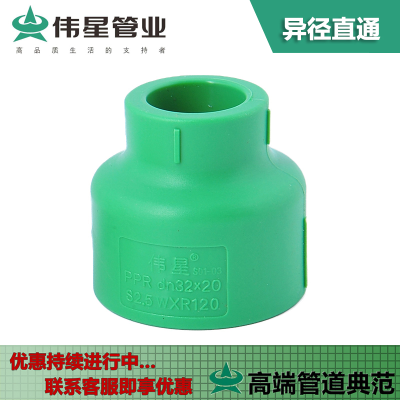 Different straight through Zhejiang Weixing new material PPR hot and cold  water pipe fittings bu Shen size head 20 25 32