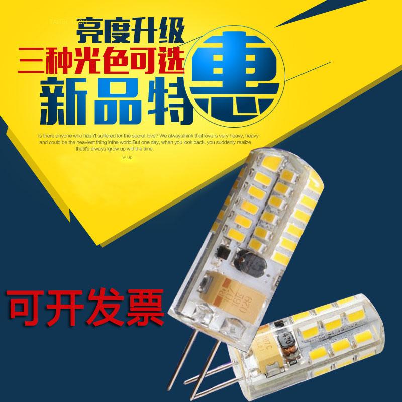 g4两针插脚led灯低压灯泡12V插泡家用水晶灯220V灯珠插针式led灯