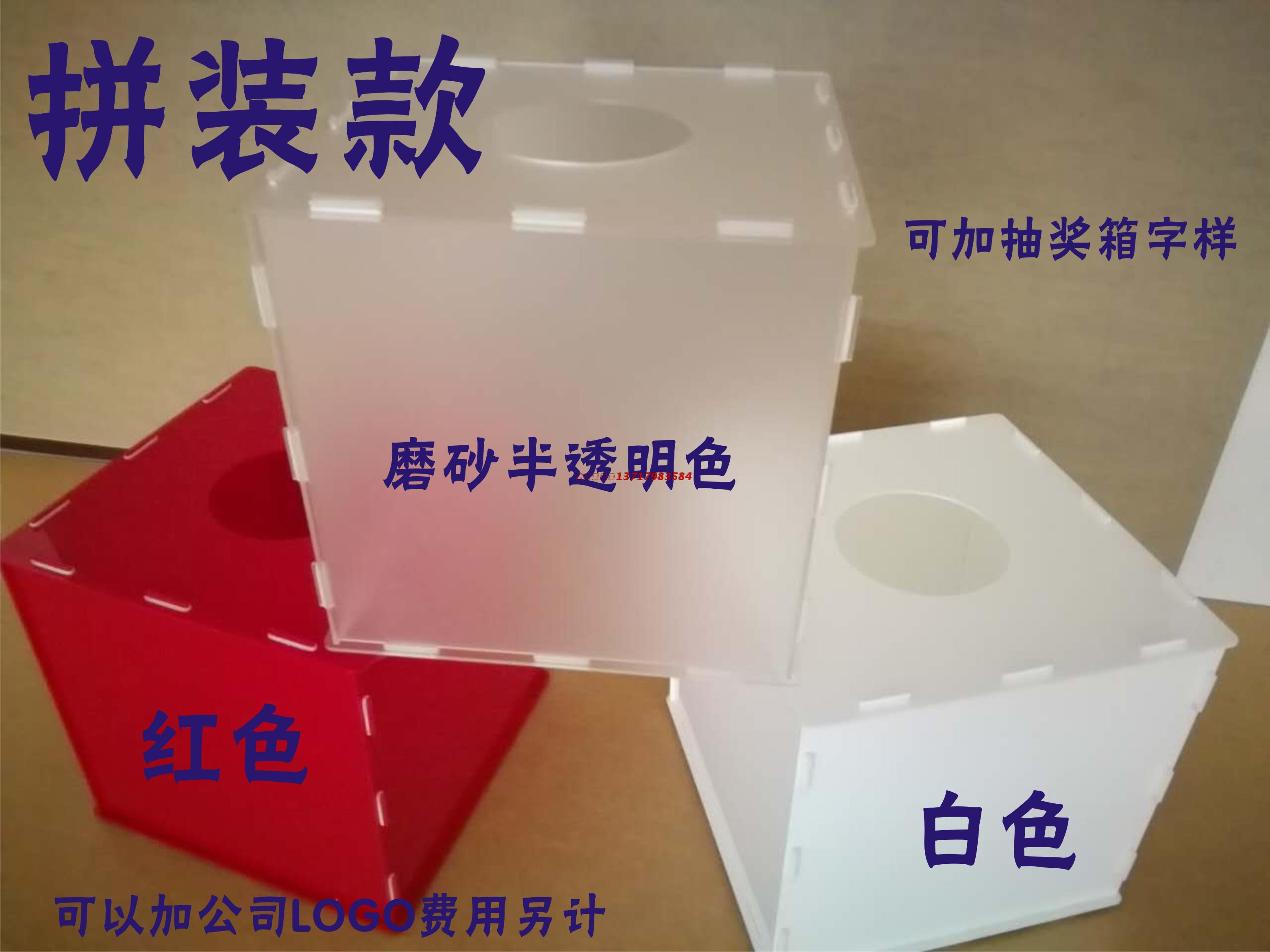 Beijing Acrylic Plate Lottery Box Ballot Election Wedding Touch Suggestion Lucky