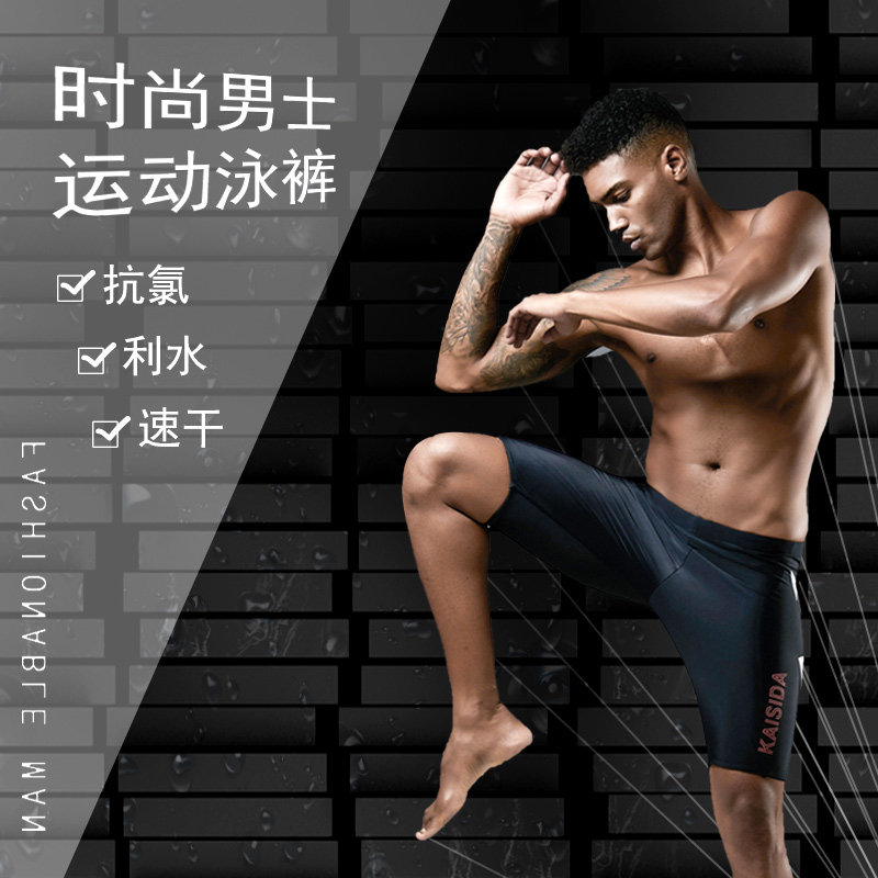 ecc4f50f46 Swimming trunks men's five points loose large size anti-smashing speed dry  plus fertilizer to increase adult fashion professional beach swimming  equipment