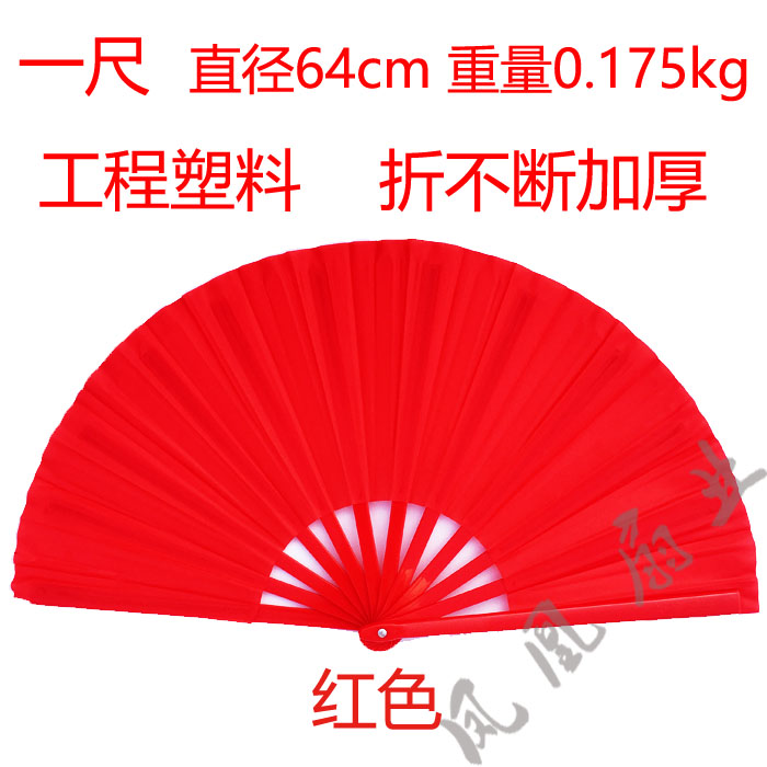 One Foot Fold Continuous Plastic Red