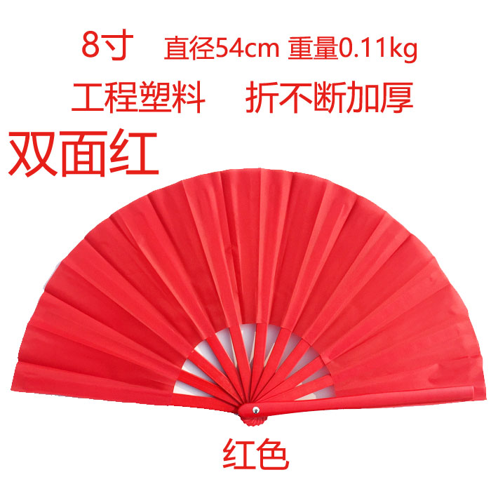 8 Inch Fold Continuous Double Red