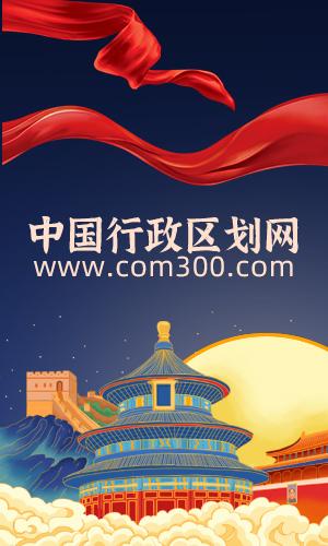 中国行政区划网
