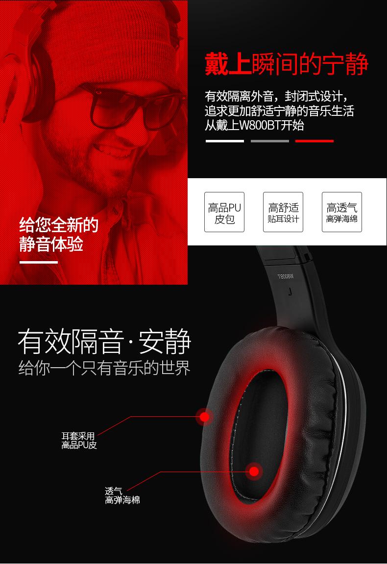 漫步者 W800BT 立体声头戴无线耳机 30天免费试用 图9