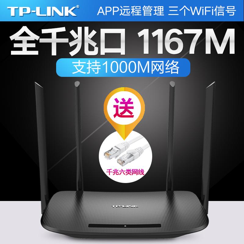 TP-LINK全千兆双频高速路由器穿墙王电信端口WiFi无限tplink无线5G光纤家用宽带穿墙v双频器WDR5620双千兆