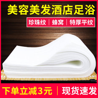 Disposable towels beauty salon nail salon dedicated foot thick bath towel to wipe your feet cloth towel feet