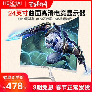 KLKE24 inch curved display ultra clear eye ultra-clear big screen gaming games without borders