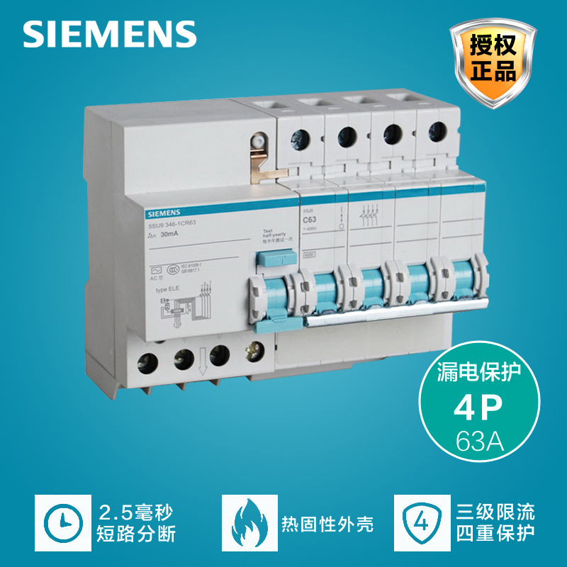 USD 134.68] Siemens air Switch with leakage protection circuit ...