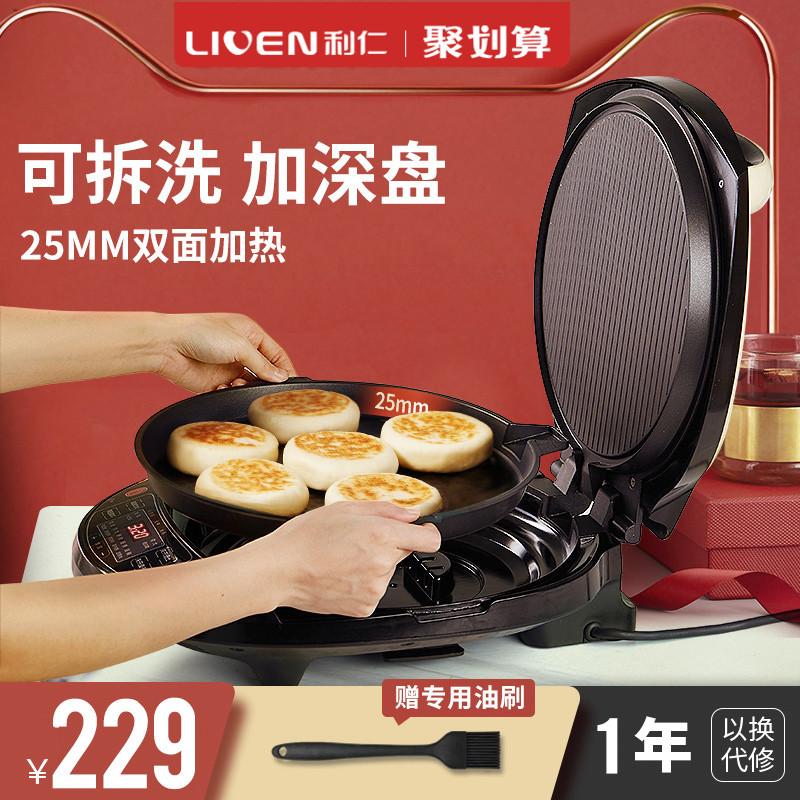 利仁电饼铛档家用双面加热可拆洗加深加大新款煎饼机烙烤饼锅神器