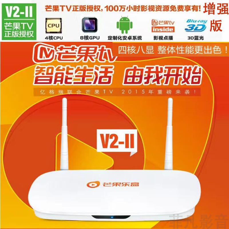亿格瑞V2V3四核芒果电视盒高清网络TV乐盒无线机顶盒播放器网络