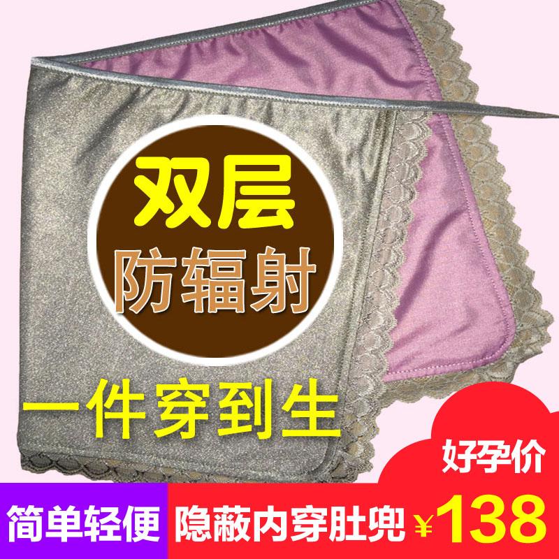 Хитрость ношение радиационной защиты одежда беременная женщина наряд фартук защищать шина сокровище подлинный фартук куртка одежда грудь беременность переход к работе лето