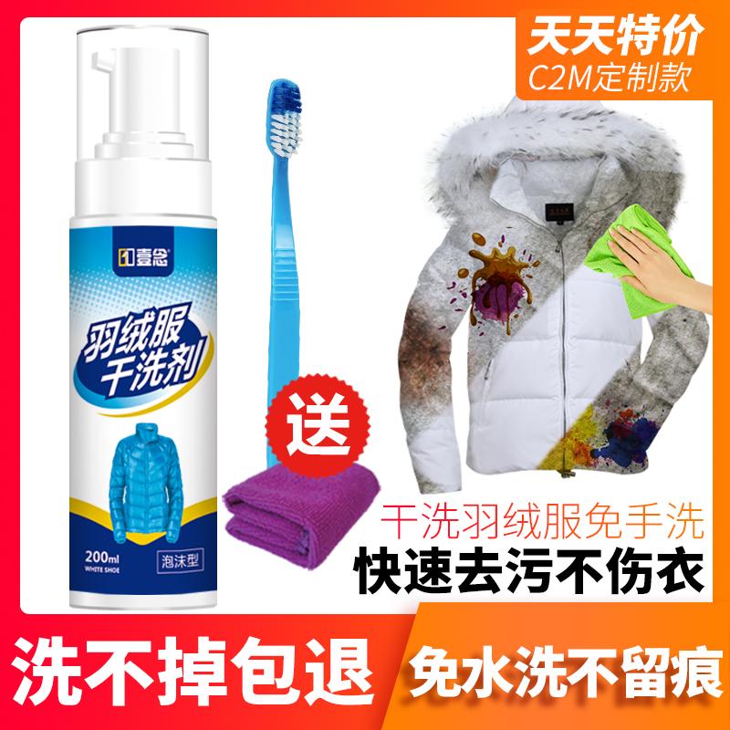 【壹念】羽绒服强力去污干洗剂