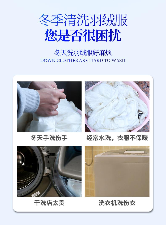 羽绒服干洗剂免水洗家用清洗喷雾免洗正品去污渍清洁专用洗涤神器商品详情图