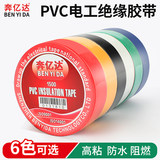 High temperature resistant strong PVC lead-free electrical insulation tape heat-resistant waterproof high-voltage wire tape 3 rolls