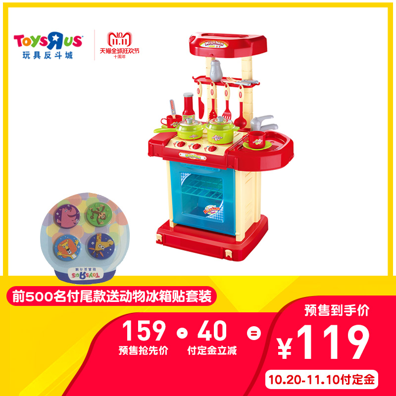 Usd 107 47 Pre Sale Toys R City Just Like Home Variety Kitchen Set