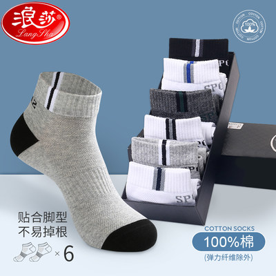 Langsha socks men's socks pure cotton short tube men's socks deodorant and sweat-absorbent spring and autumn summer thin cotton socks with mesh and breathable