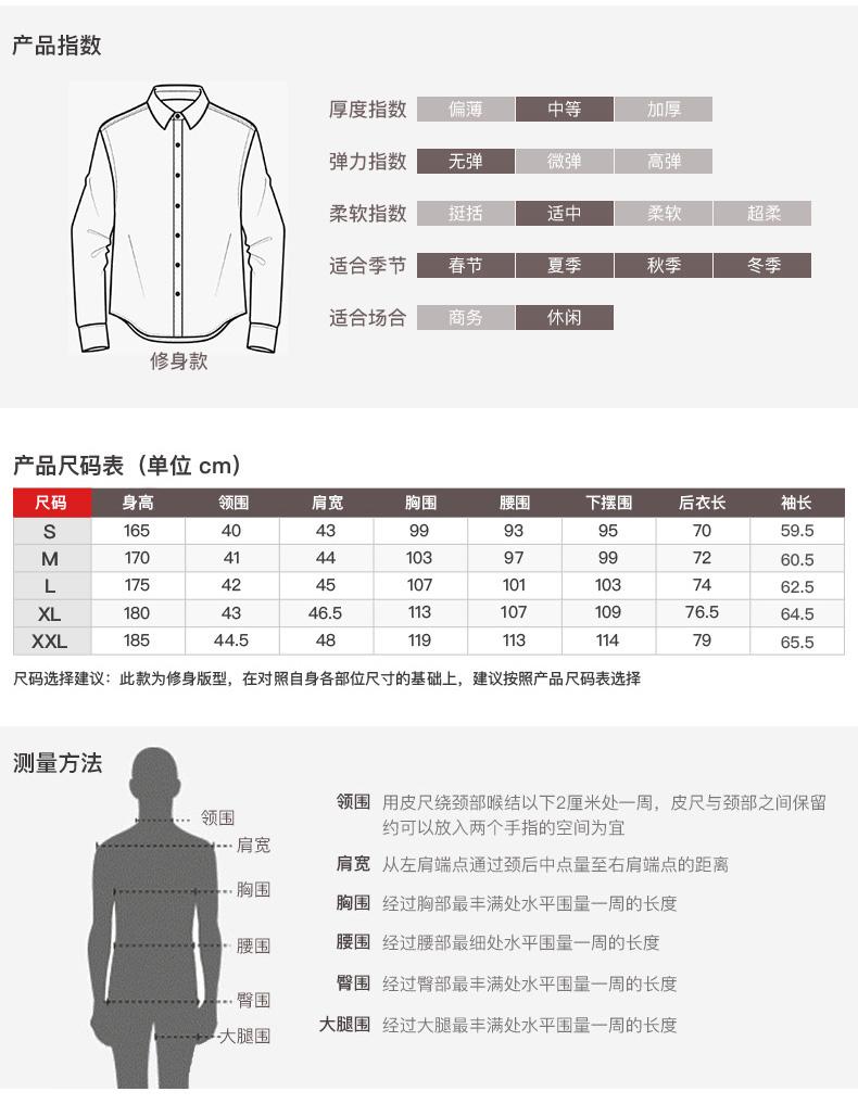 凡客诚品 男牛津纺衬衫 版型设计好看 图8