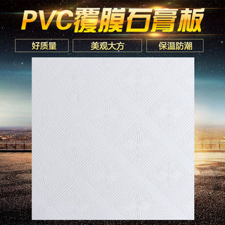 Gypsum Board Ceiling Gypsum Board Ceiling 600*600 Ceiling PVC Clean Board Membrane Board Plywood Waterproof Board